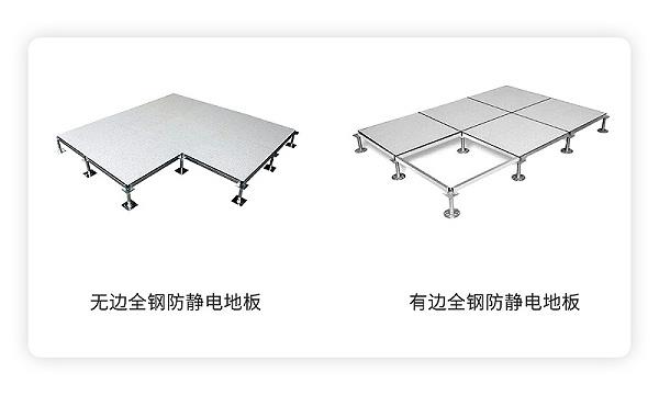 无边全钢防静电地板与有边全钢防静电地板的区别