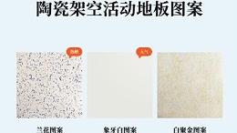 陶瓷防静电地板的施工流程与步骤