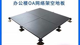 全钢防静电地板面层材质都有哪些