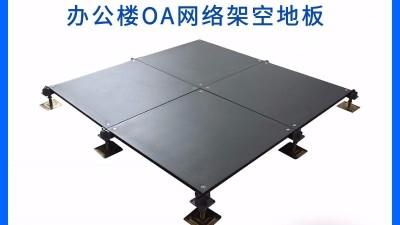OA网络地板