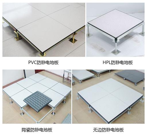 防静电地板规格