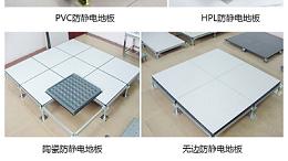 厂家解析全钢防静电地板价格哪家便宜?