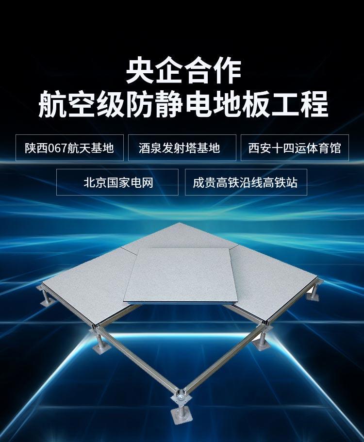 未来星  航空级防静电地板工程