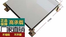 获得防静电地板厂家最优惠价格的秘密