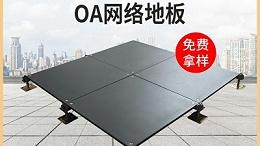 北京丰台高立庄科技商务办公区二次改造项目--OA网络地板
