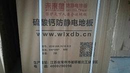 西安信息机房硫酸钙防静电活动地板规格/参数,防静电地板怎么卖