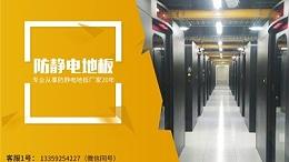 西安全钢防静电地板哪个品牌好?