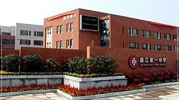 西安市曲江第一中学采购未来星PVC防静电地板