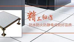 购买及安装HPL机房防静电地板,关注这几点教你省钱少踩坑