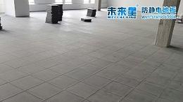 全钢架空网络地板与防静电地板有什么区别?