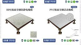 西安厂家常见防静电地板规格种类都有哪些