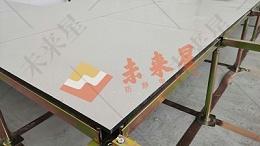 学校电教室陶瓷防静电活动地板安装案例
