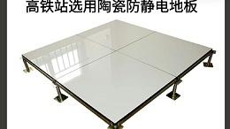 监控机房防静电地板常用的规格尺寸是多少?