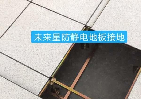 防静电PVC架空地板