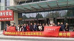 未来星防静电地板郑州学习交流会圆满结束,满满的知识量