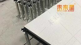 西安铝合金防静电地板一平方米多少钱