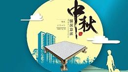 西安未来星防静电地板厂家2021年中秋放假通知