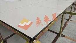西安陶瓷防静电地板采购技巧有哪些,看完这些不踩雷