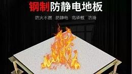 防静电地板造价多少钱,听听厂家怎么说?