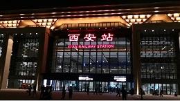 西安火车站改造完毕投入使用,未来星陶瓷防静电地板添砖加瓦做贡献