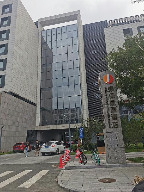 北京银行保险产业园