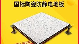 陶瓷防静电地板,懂机房工程的人更喜欢这一款!